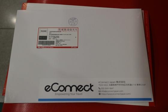 paket dari eConnect
