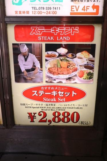 Ini paket steak biasa